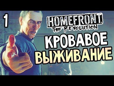 Homefront: The Revolution Прохождение На Русском #1 — КРОВАВОЕ ВЫЖИВАНИЕ