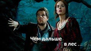 Чем дальше в лес... Русский трейлер HD 720p
