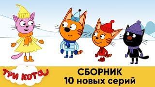 Три кота | Сборник | 10 новых серий