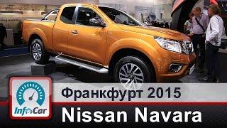 Nissan Np300 Navara и Nissan Gripz - подробности из Франкфурта