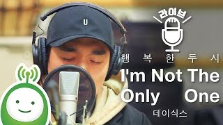 "Video DAY6(데이식스) 성진, 원필 ""I'm Not The Only One"" (원곡 : Sam Smith (샘 스미스)) [행복한 두시 조성모입니다] download MP3, 3GP, MP4, WEBM, AVI, FLV Januari 2018"