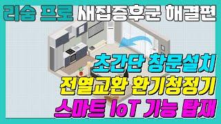 직접 설치하는 전열교환 기능 아파트 환기 시스템 - 리…