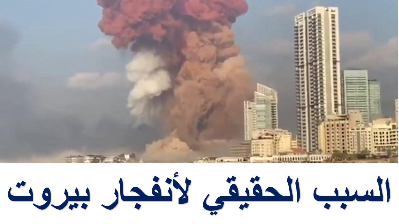 أقوى أنفجار بتاريخ لبنان 2020 أنفجار بيروت