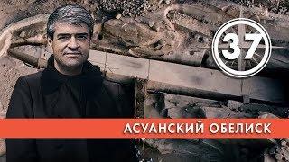 Асуанский обелиск. Выпуск 37 (02.04.2019). НИИ РЕН ТВ.