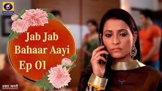 Jab Jab Bahar Aaye Ep # 01