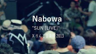 "_ Nabowa ""SUN [LIVE]"" X りんご音楽祭2013 Nabowa HP: http://www.nabo..."