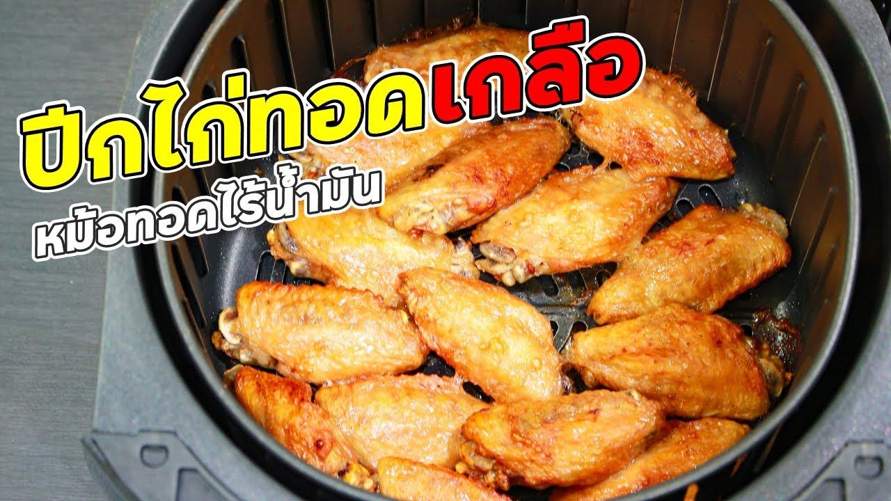 ปีก(กลาง)ไก่ทอดเกลือ หม้อทอดไร้น้ำมัน ปีกไก่ครึ่งโล ทอดกี่นาที? | Family man พ่อบ้าน งานครัว