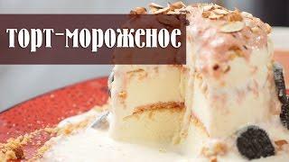 Рецепт: Торт Мороженое на День Рождения за пару минут + С днем рождения Серега Прядкин :)