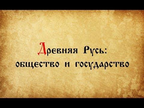 Древняя Русь:  общество и государство
