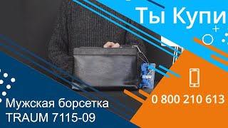 Мужская черная борсетка из кожи TRAUM 7115-09 купить в Украине. Обзор