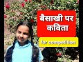 Gambar cover बैसाखी पर कविता/Baisakhi Kavita/poem on Baisakhi in hindi/Vaisakhi par kavita