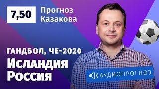 Смотреть видео Прогноз и ставки Ильи Казакова: Исландия — Россия онлайн