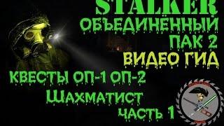 Сталкер ОП-2 Шахматист часть 1