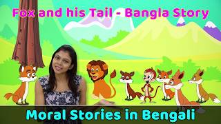 Bangla Fairy Tales Collection | Moral Stories in Bengali | Story Telling For Kids | Bangla Golpo