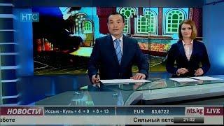 #Новости / 25.04.18 / НТС / Вечерний выпуск - 20.30 / #Кыргызстан