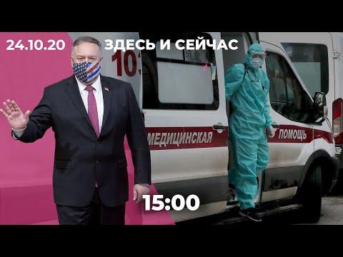 Bellingcat о производстве «Новичка». США и конфликт в Карабахе. Смертность от COVID занижена?