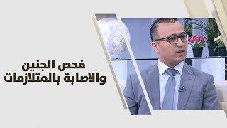 د. قاسم شهاب - فحص الجنين والاصابة بالمتلازمات