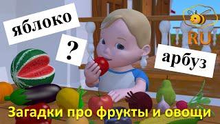 Фрукты и овощи для малышей. Учимся с Масиком и Малышкой: загадки про овощи и фрукты