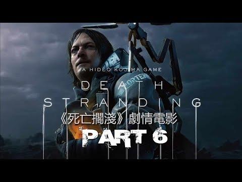 【死亡擱淺 Death Stranding】#6 高清中文劇情電影 中文字幕HD