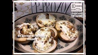 ПП десерт из яблока и творога - ПП РЕЦЕПТЫ: pp-prozozh.ru