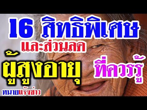 """#ผู้สูงอายุ ได้เฮ!! 16 สิทธิพิเศษและส่วนลดมากมาย """"หลายคนยังไม่รู้"""" #เบี้ยผู้สูงอายุ บัตรคนจน"""