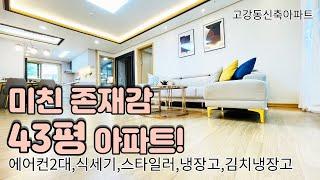 [부천신축아파트] 고강동신축아파트 43평형 대형팬트리2…