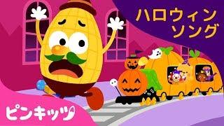 おもちゃのパーティー | ハロウィンソング | ピンキッツ童謡