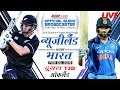 India Crucial 7 wicket victory against New Zealand.