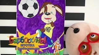 Игротека с Барбоскиными - Межгалактический матч. Раскраска для детей.