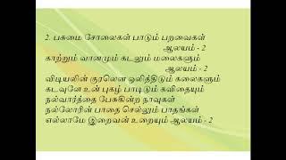 Varugai Paadal - Uravu malarum punitha idam aalayam