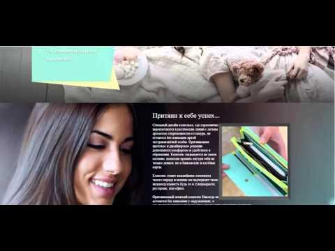 видео: Привязка e-autopay к landing page