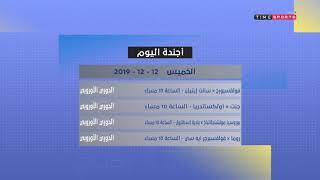 اجندة اليوم وأهم المباريات بتاريخ 12/12/2019 - العبها صح