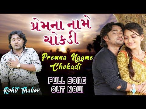 Full Video Song    પ્રેમના નામે ચોકાડી - Premna Naame Chokdi   Rohit Thakor   New Gujarati Song