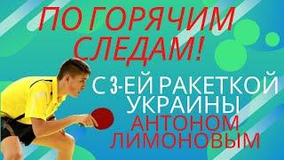 🏓🔥По горячим следам!🔥 Поговорим с Антоном Лимоновым - 3ая ракетка Украины!🏓