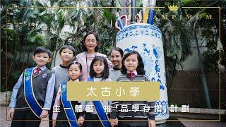 Publication Date: 2019-01-29 | Video Title: 太古小學 一生一體藝 推「品學存摺」計劃