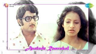 Avalude Ravukal | Ragendu Kiranangal song