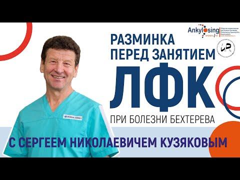 ЛФК при болезни бехтерева -