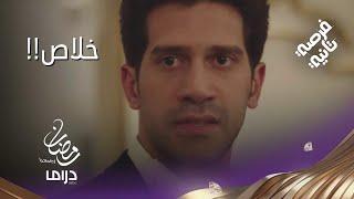 خلاص!! صرخة زياد للتخلص عائلة ريهام ومشاكلها