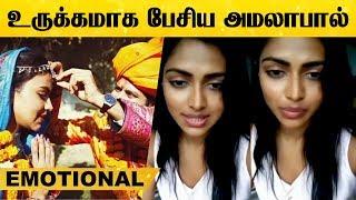 இரண்டாவது திருமணத்திற்கு பிறகு அப்பாவின் இறப்பு குறித்து உருக்கமாக பேசிய அமலாபால்.! | Amala Paul |HD