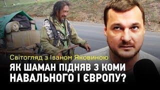 Світогляд з Іваном Яковиною: Як Шаман Габишев підняв з коми Навального і Європу?