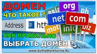 ***Видео#3 | Что Такое Домен? Как Правильно Выбрать Домен для Сайта | Блога?***