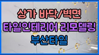 부산,김해,양산 | 상가 타일인테리어 비앙코타일