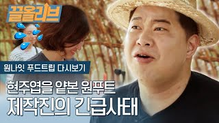 [ENG SUB] The staff having an emergency bc of Muk Fighter's endless eating | One Night Food Trip