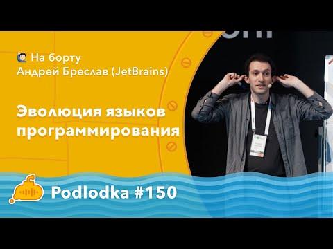 Podlodka #150 – Эволюция языков программирования