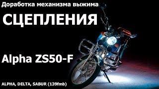 alpha ZS50-F ( Выжим сцепления )