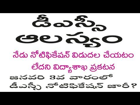 Andhra pradesh dsc notification|ap dsc notification|ap dsc district wise vacancies|appsc govt jobs