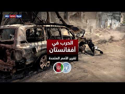 تقرير الأمم المتحدة للحرب في أفغانستان  - 22:59-2020 / 2 / 22