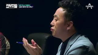'봉도사피셜' 검찰 수사에 숨은 공로자가 있다?! '장시호' 역할을 한 민병주 前 단장!?