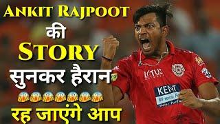 जानिए कैसे बने Ankit Rajpoot क्रिकेट दूनिया के सितारे । Ankit Rajpoot Life Story in Hindi  Biography