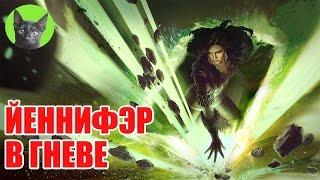 Ведьмак 3 - Юмор - Гнев Йеннифэр. Новое в диалоге с Йеннифэр в Каэр Морхен